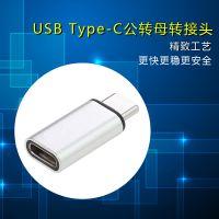 威僖新品USBType-C公转母转接头手机转接头 标准USB3.1 10Gbps铝壳转接测试专用