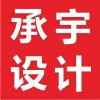 深圳承宇设计策划有限公司