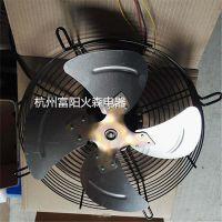杭州富阳火森供应冷干机风扇 冷库风机 冷冻干燥机散热风机电机 冷凝器风扇