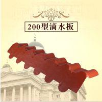 红波牌 质轻保温隔热 ASA200型滴水板 合成树脂瓦配件 组合房屋屋面瓦