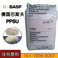 供应PPSU/德国巴斯夫/Ultrason P 3010 奶瓶专用 阻燃 抗化学性 BASF