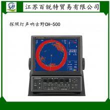 古野 小型船舶专用 探照灯声纳CH-250_FURUNO 10.4英寸彩色液晶显示器