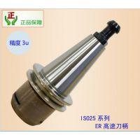 供应北京精雕专用刀柄台湾普慧ISO25-ER20-035MS
