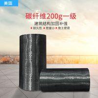美固200g一级12k单向碳纤维布 建筑房屋加固裂缝修补 碳纤维布