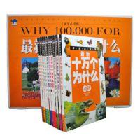 十万个为什么 ***新青少年必读版 彩图版全套10本礼盒装 正▂正版