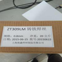 20CrMoNi焊丝 20CrMoNi焊丝 20CrMoNi焊接材料