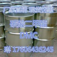 齐鲁石化DMC生产厂家现货直发 山东DMC价格量大优惠