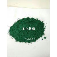 河南华美诚德专业生产氧化铁绿1040,铁红,氧化铁黄等彩色沥青颜料