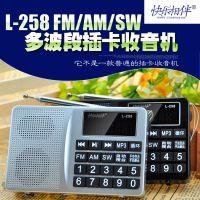 快乐相伴L-258全波段学生收音机便携充电式外放音响迷你音箱