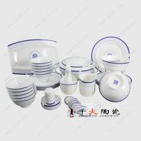 千火陶瓷 景德镇端午节餐具礼品批发 畅想骨瓷餐具