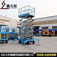 移动式升降机平台厂家