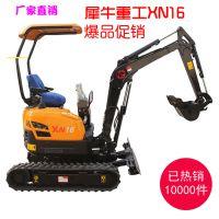 犀牛重工XN16进口配置小型挖掘机 多功能微型挖掘机厂家直销