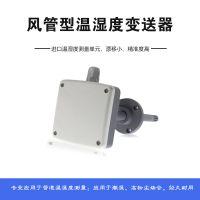 风管型温湿度变送器 管道式模拟量温湿度检测仪 潮湿场合温度湿度传感器