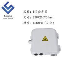 8芯分纤箱FTTH光缆分纤箱室内外光纤箱SMC同款光分箱