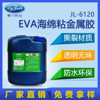 环保胶水泡沫海绵胶粘剂聚力供应EVA无腐蚀胶水厂家