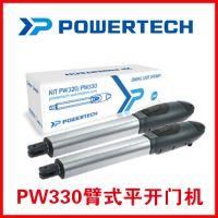 台湾力基平开门电机PW330