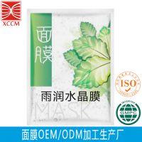 广州面膜厂家生产睡眠免洗补水面膜oem护肤化妆品加工厂生产定制