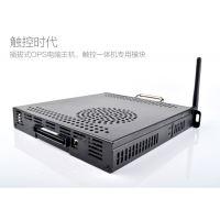 全功能ops电脑 可插拔式微型工控电脑 风扇四核模块化小型电脑