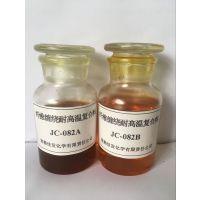JC-08系列纤维缠绕耐高温环氧树脂复合材料专用料