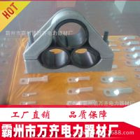 JGP型高压电缆固定夹 JGP-02三芯电缆固定抱箍 适用51-64mm2