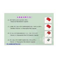 Y2 安规 CBB 和Y电容 電容系列专业制造商