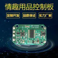 成人用品PCBA多频7段跳蛋振动棒马达控制电子电路线路板研发生产