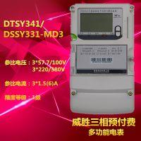 长沙威胜DTSY341/DSSY331-MD3三相四线预付费电能表/电度表正品