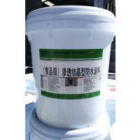 厂家供应 渗透结晶防水材料 无机渗透结晶防水剂