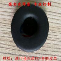 辉晟全高周波热压蛋白皮耳套 用于∮50入耳式蓝牙耳机 厂家直销