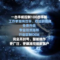 深圳手机群控系统云控系统群控手机挖掘精准客户群控云控手机系统