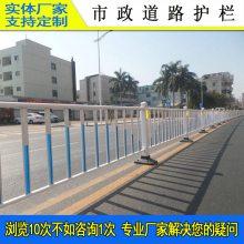 广州道路隔离护栏厂家 市政防护栏多少钱一米 中山圆钢人行道交通护栏