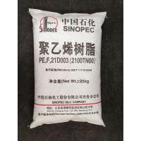 齐鲁石化聚乙烯2100TN00