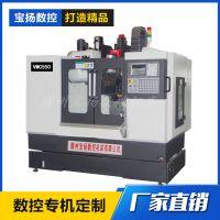 厂家直销VMC550数控加工中心