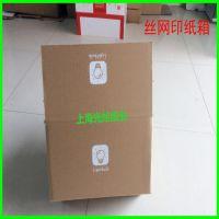 西渡纸箱厂 奉贤纸箱 电子产品发货飞机盒 小纸盒 物流周转纸盒
