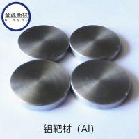 金属铝靶材 Al Target PLD靶材