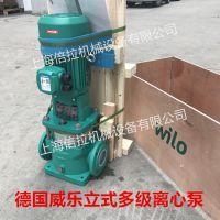 德国威乐空调循环泵MVI204立式离心泵封闭式叶轮WILO热回收热水循环泵
