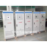 供应锦州20KWEPS电源,深圳20KWEPS电源价格、厂家