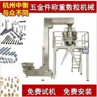中衡ZH-BR10五金配件件包装机 螺丝螺母包装机 计数充填机