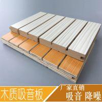 三实槽木木质穿孔吸音板实木板装饰吸声墙面