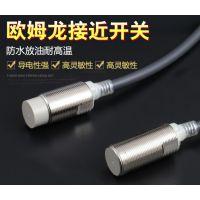 欧姆龙M18电感式接近开关NPN三线常开E2E-X10ME1-Z/10MF1-Z传感器