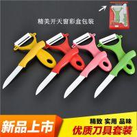 厂家现货 陶瓷刀2件套  陶瓷水果刀 削皮器 迷你陶瓷刀套装
