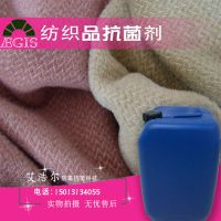 纺织抗菌剂 艾浩尔AEM5700 抗菌剂安全可靠 官方正品