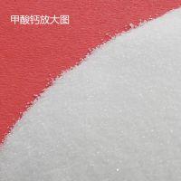 饲料级甲酸钙小分子易吸收的有机钙厂家直供 货源充足既定即发