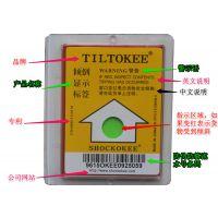 TILTOKEE防倾斜标签 物流安全标识