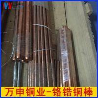 高硬度零件用C18150铬锆铜棒 焊接电极用铬锆铜棒