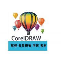7折!!售正版CorelDRAW 矢量图软件