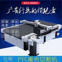经纬科技CB06IIPVC透明软玻璃桌布切割机亚克力板切割水晶板雕刻机