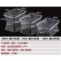 鑫合众 美式方形1000 环保餐盒|PP包装盒|食品PP保鲜盒|食品PP饭盒|一次性餐盒