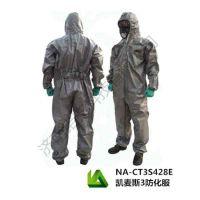 耐酸碱防化服