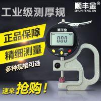 顺丰金指针测厚规测厚仪0-10mm